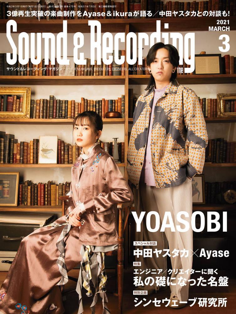 執筆 | サウンド&レコーディング・マガジン 2021年3月号