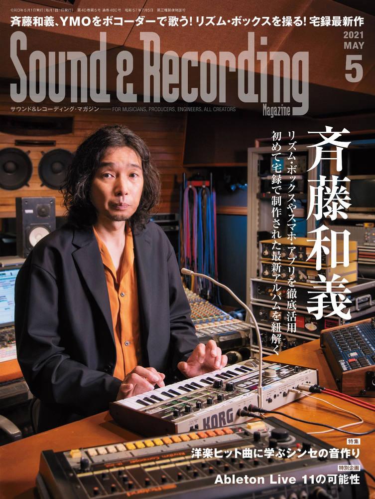 執筆 | サウンド&レコーディング・マガジン 2021年5月号