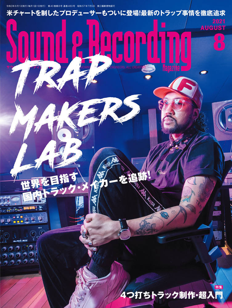執筆 | サウンド&レコーディング・マガジン 2021年8月号