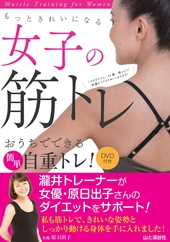 もっときれいになる 女子の筋トレ DVDブック