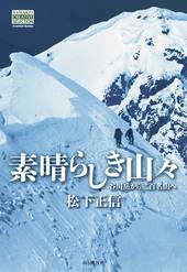 YAMAKEI CREATIVE SELECTION Frontier Books 素晴らしき山々 谷川岳から二百名山へ