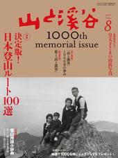 山と溪谷 2018年8月号 創刊1000号記念特別号