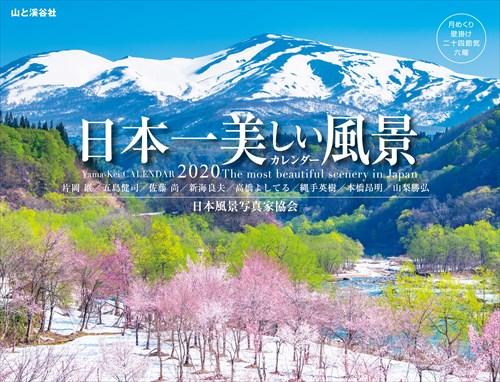 カレンダー2020 日本一美しい風景 | カレンダー2021 | 山と溪谷社